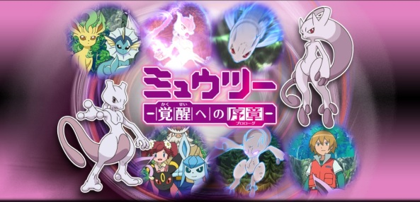 mewtwo_special