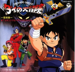 dragon_quest_dai_no_daibouken_anime_tv_ost