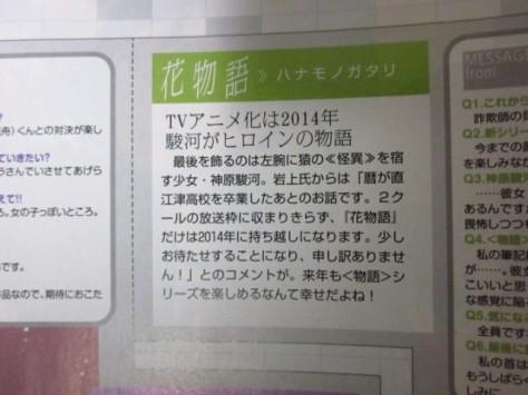 Revista relatando sobre Hanamonogatari que será adaptado para anime em 2014.