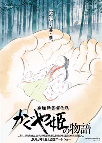 Capa do filme Kaguya-hime no Monogatari (imagem: Studio Ghibli)