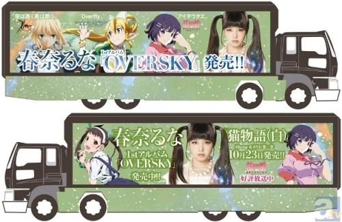 Modelo de como será o caminhão com o anuncio do novo album de Luna Haruna. (imagem: divulgação)