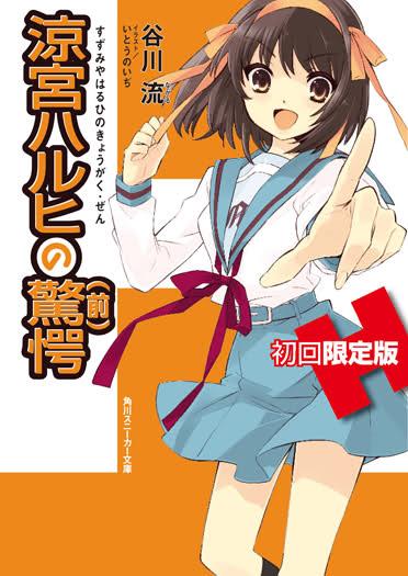 Mangá de Suzumiya Haruhi (imagem: kadokawa Shoten)