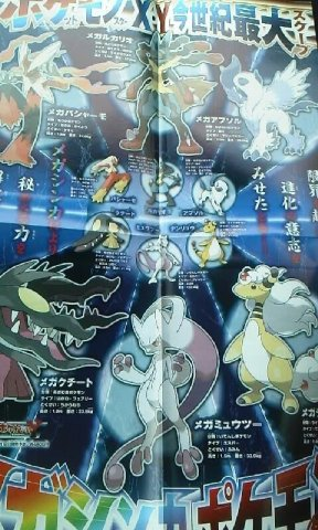 """Apresentação das """"Mega Evoluções"""" (imagem: CoroCoro)"""