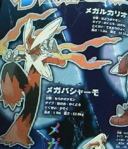 MegaBlaziken será Fire/Fighting, com a habilidade Speed Boost.