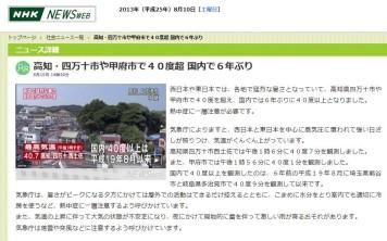 Segundo informações do site de notícias da NHK, a temperatura estava passando dos 40ºC por lá (imagem: NHK News)