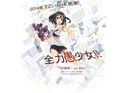 Imagem posta no site do anime. (fonte: Shochiku)