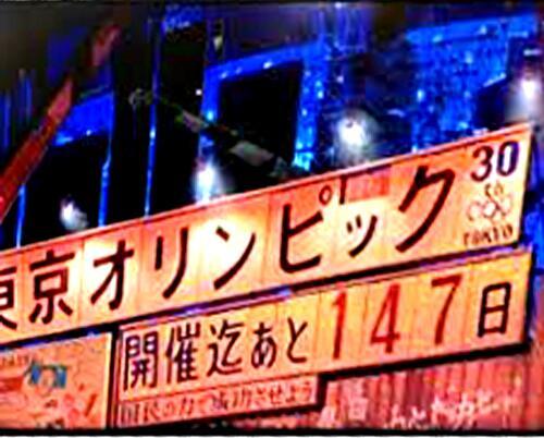 Cena do anime que diz sobre a construção do parque olímpico.