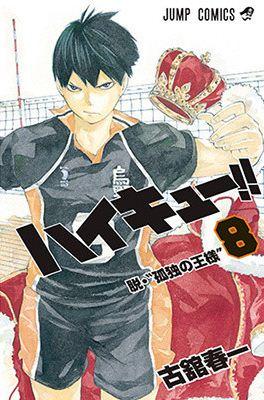Capa do volume 8 do mangá de Haikyu (imagem: Jump Comics)
