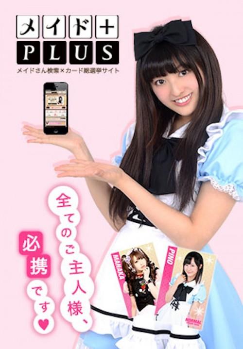 Propaganda do app para celulares. (imagem: ANN)
