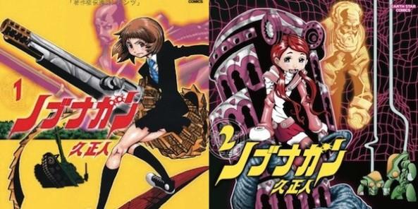 Capas dos mangás 1 e 2 de Nobunagun (imagem: divulgação)
