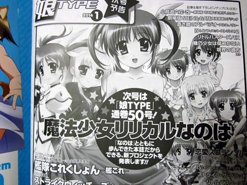 Anuncio feito na revista NyanNyan Type sobre o novo projeto da série (imagem: divulgação)