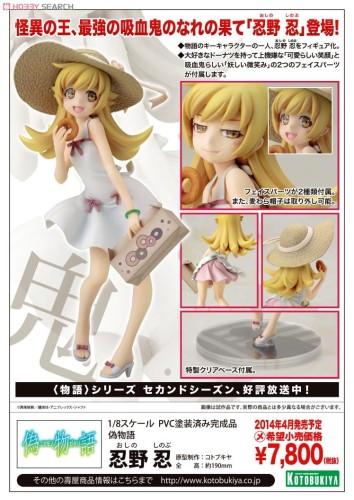 Figure - Shinobu 1