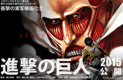 Attack on Titan Live Action 2015 - 01