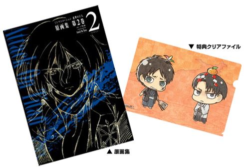 Comiket 85 - Product Attack on Titan 01