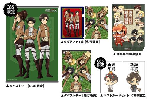 Comiket 85 - Product Attack on Titan 02