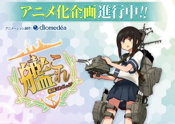 KanColle Anime Site