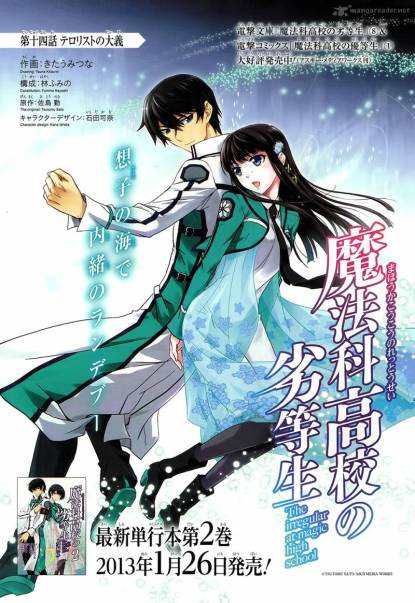 Uma das capas da light-novel de Mahouka Koukou No Rettousei (imagem: divulgação)