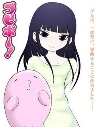 Capa do mangá de Pupipo! (imagem: divulgação)