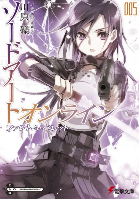 SAO II - Phanton Bullet 2