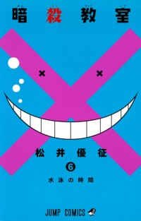 TOP10 Mangas 2013 - 07 Anasatsu