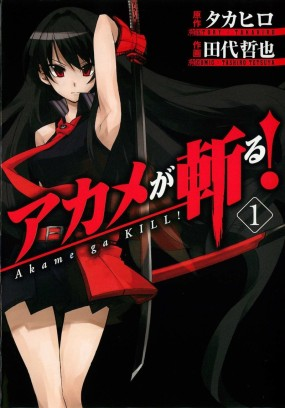Akame ga Kill 01 - animexis