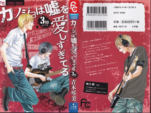 Kanojo wa Uso o Aishisugiteru - winner manga shoujo award 2014